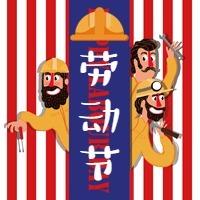 红蓝卡通五一劳动节节日宣传公众号首图