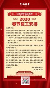 红色爱国风企业/事业单位返工复工宣传通知海报