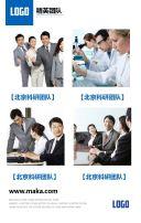 高端蓝色商务简介公司企业品牌宣传招商通用互联网it