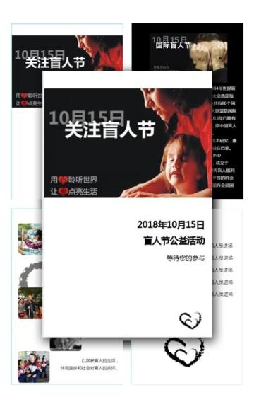 国际盲人节邀请函简约扁平风格黑白色