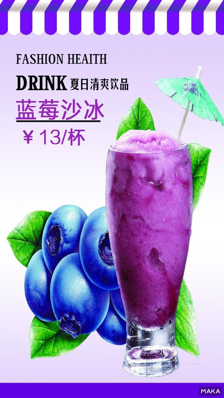 蓝莓沙冰饮品推广海报