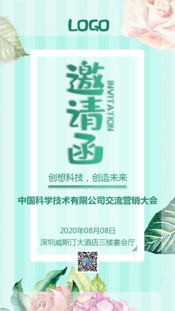 文艺小清新企业活动发布会手机版邀请函海报