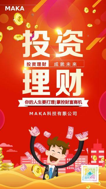 红色大气投资理财手机海报模版