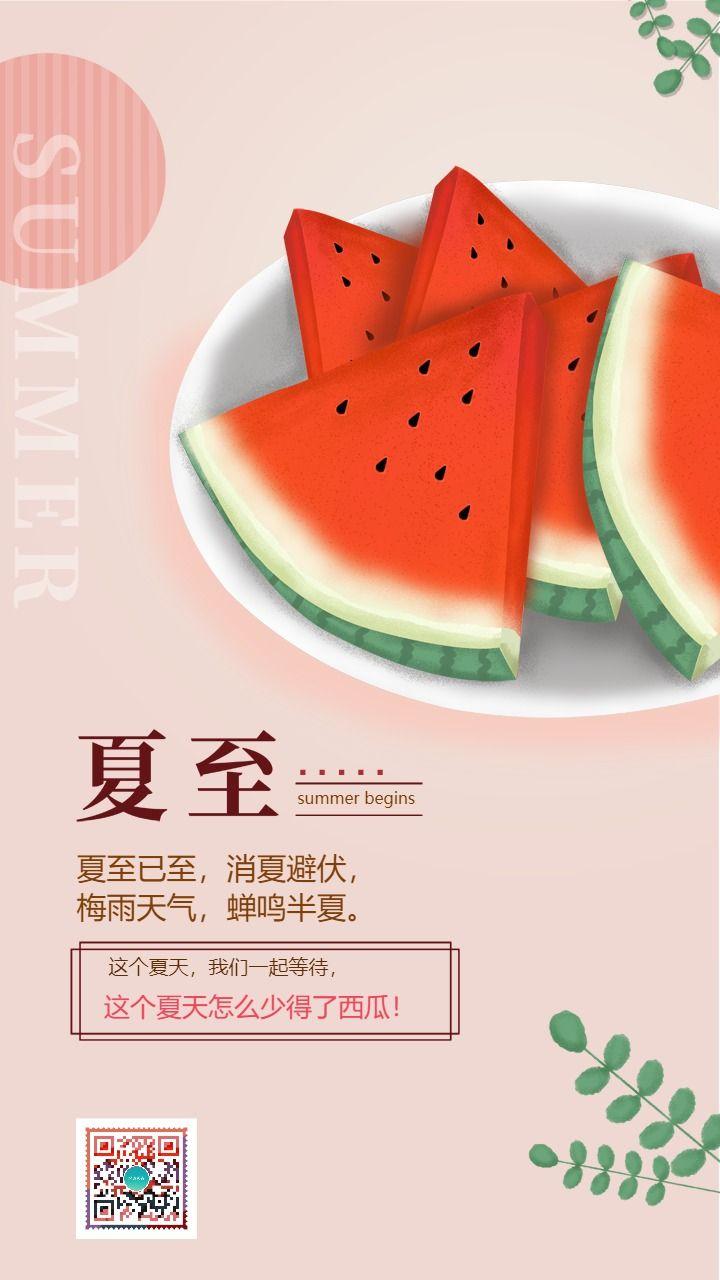 夏至节气卡通手绘行业通用商场店铺微商宣传海报