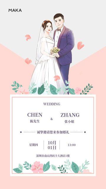 粉色简约风格婚礼邀请函海报