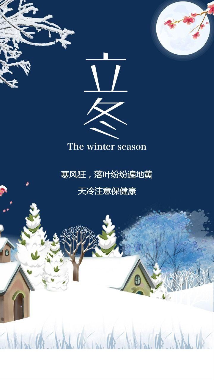传统立冬节气日签