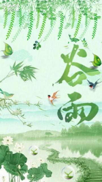 中国传统二十四节气之谷雨