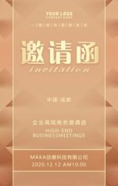 现代时尚香槟金商务活动展会酒会晚会宴会开业发布会邀请函H5模板