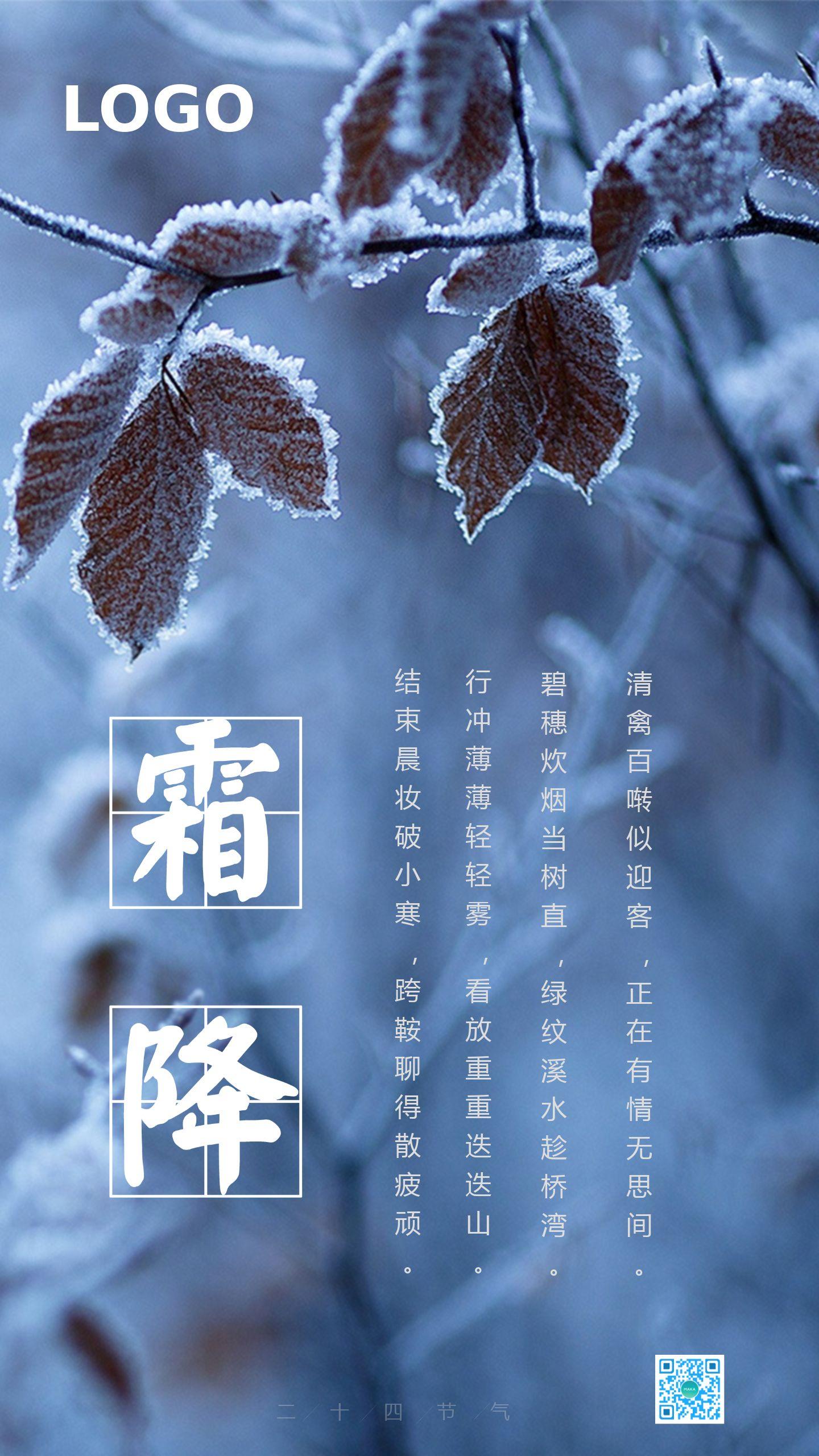 二十四节气之霜降节气海报
