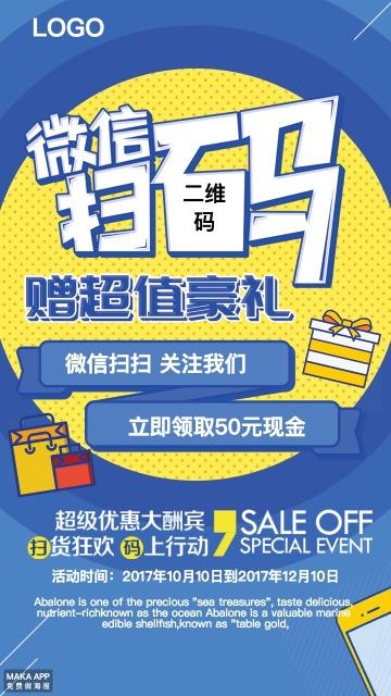 蓝色时尚微信扫码关注扫码促销手机海报