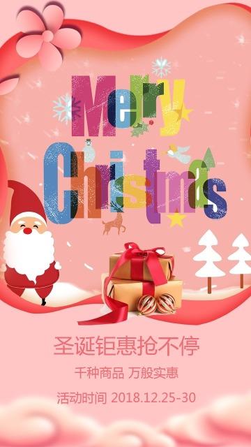 节日促销圣诞节贺卡节日祝福节日促销