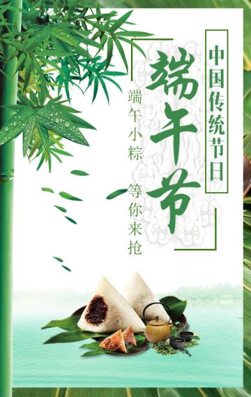 中国风端午节粽子促销 个人祝福端午节文化宣传