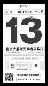 白色简约南京大屠杀遇难者国家公祭日日签宣传海报