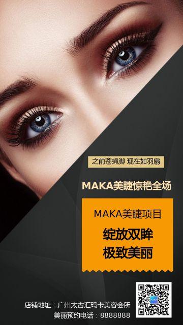 时尚炫酷无感浓密型睫毛美睫宣传海报