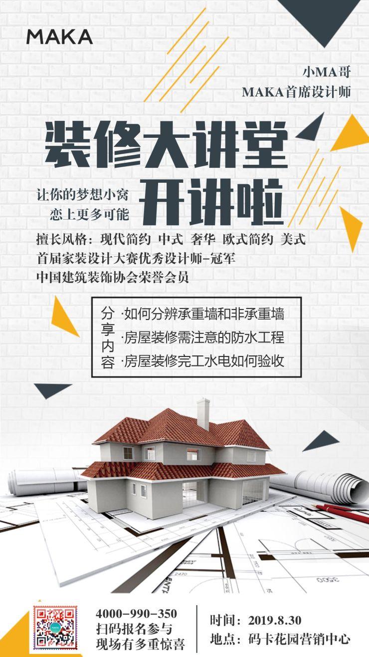家居装修简约风知识宣传海报