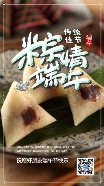 简约中国风端午节祝福问候贺卡海报
