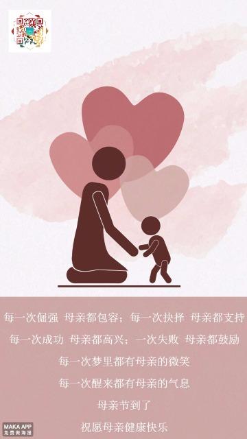 温馨手绘粉色母亲节宣传祝福商家推广海报