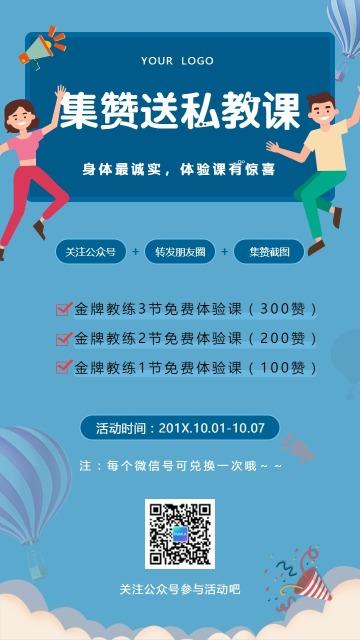 蓝色扁平风体育健身促销手机海报