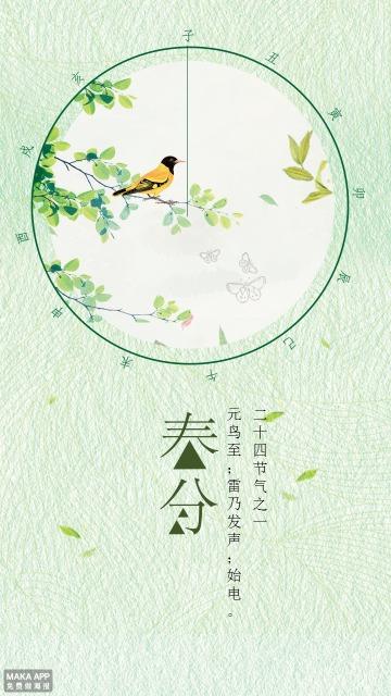 绿色清新文艺春分海报模板