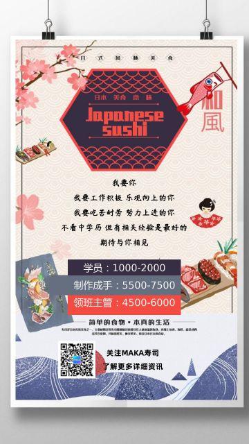 日式手绘风日式寿司店餐饮行业招聘宣传海报