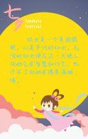 七夕送祝福模板