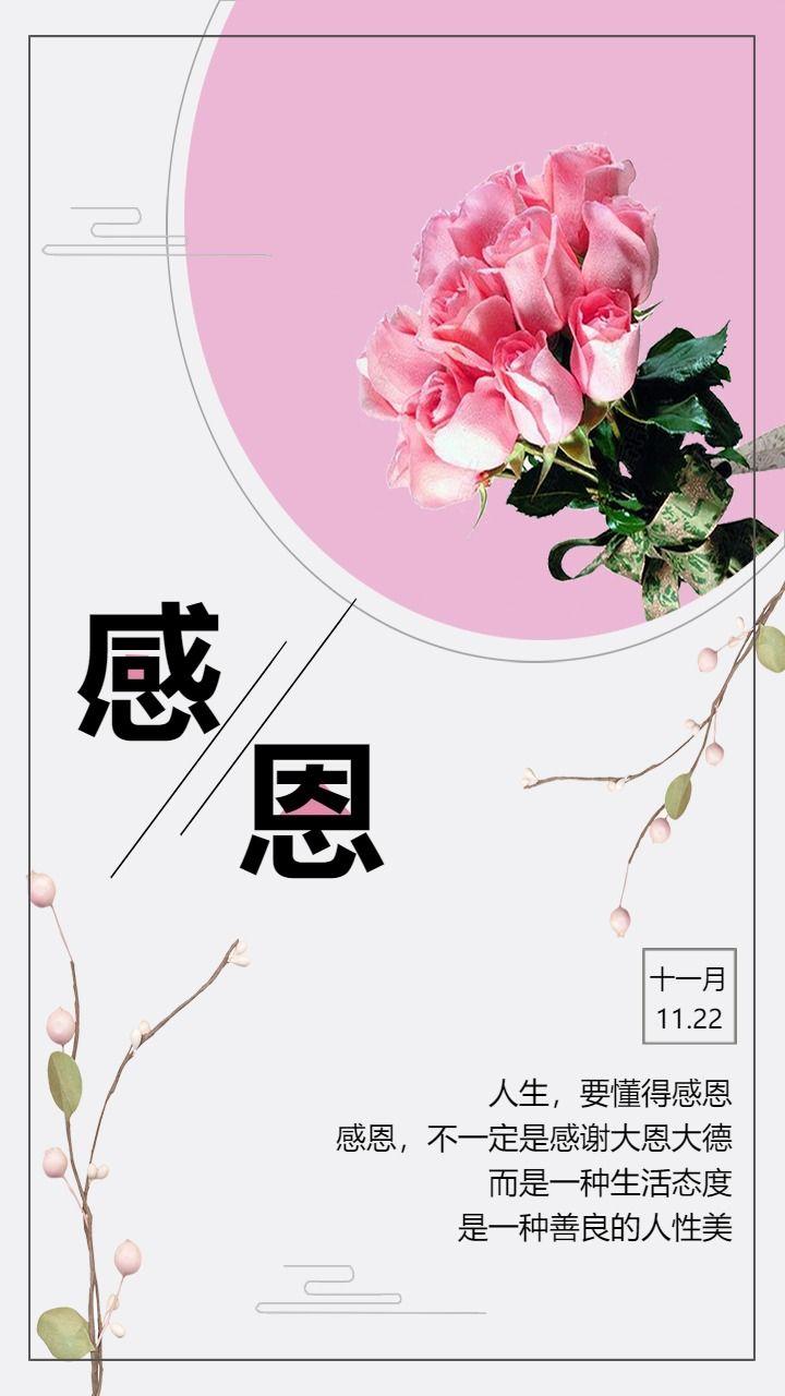 清新时尚感恩节祝福语贺卡