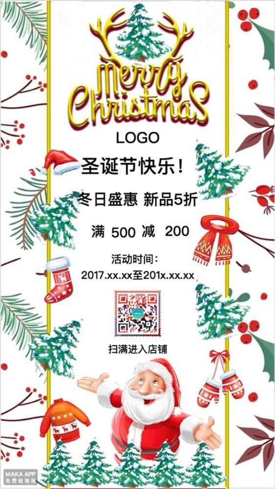 圣诞节贺卡  、产品活动促销海报
