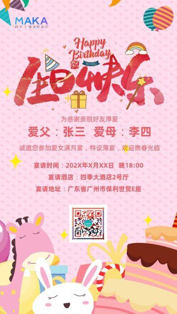 粉色卡通唯美风个人宝宝生日宴会邀请函宣传海报