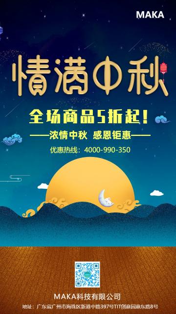 蓝色清新中秋节促销商场宣传手机海报模板