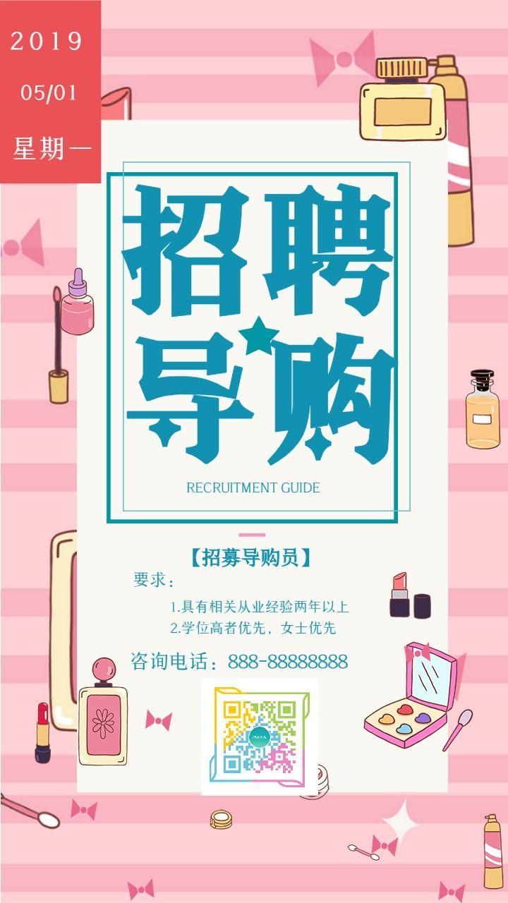 文艺清新招聘导购宣传手机海报