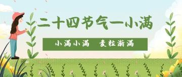 淡绿色清新插画设计风格二十四节气之小满微信公众号大图