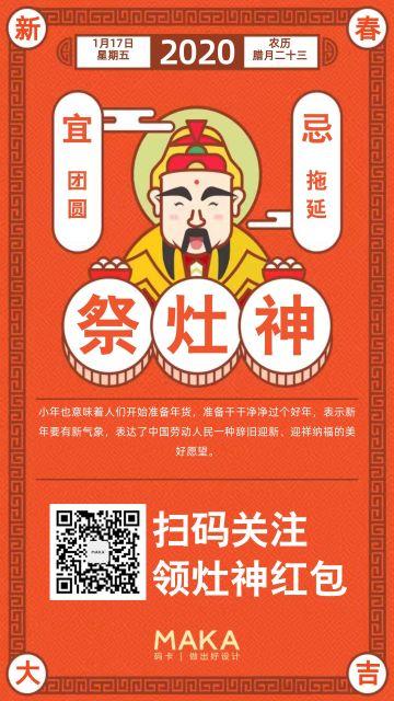 喜庆小年日签宣传推广祝福贺卡海报