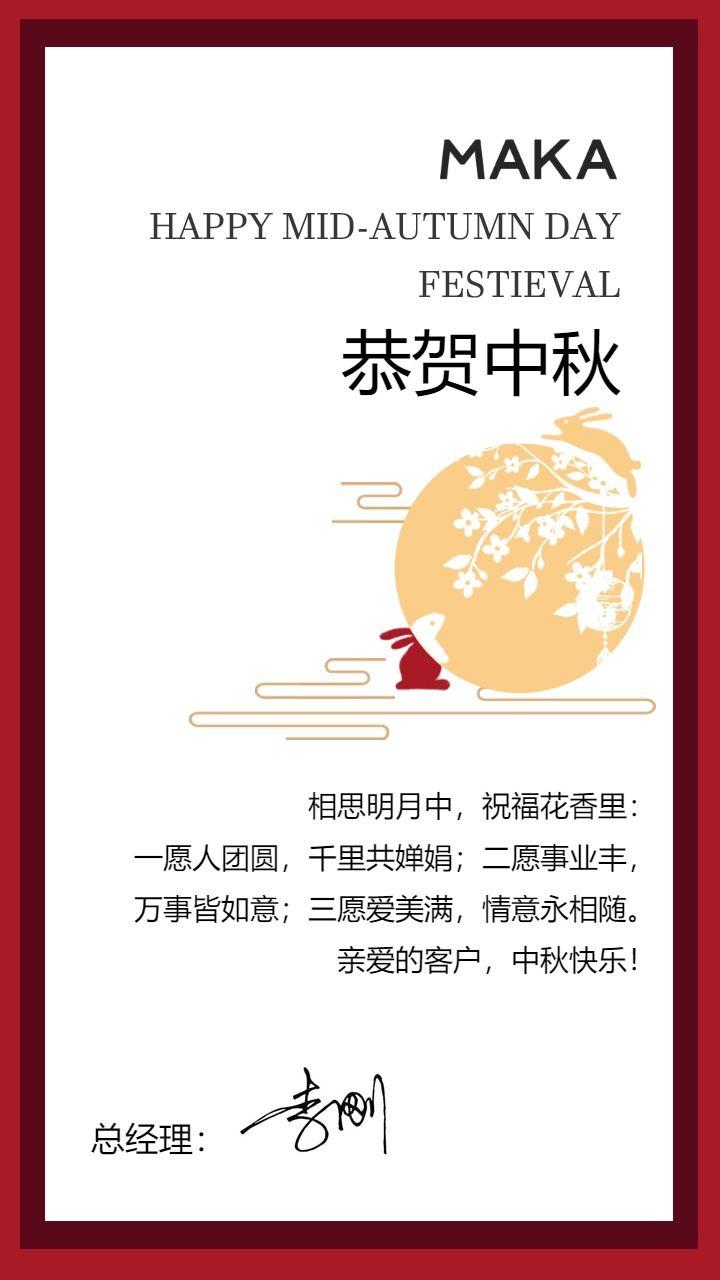 中秋节贺卡 中秋节祝福贺卡公司
