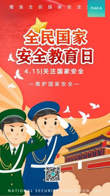 卡通手绘红色全民国家安全教育日公益宣传手机海报模版