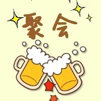 朋友聚会活动夜啤酒促销宣传话题互动简约卡通微信公众号封面小图通用