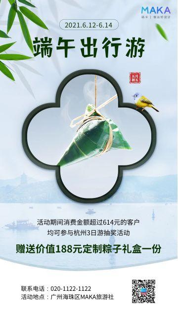 端午节扁平简约风旅游产品促销宣传海报