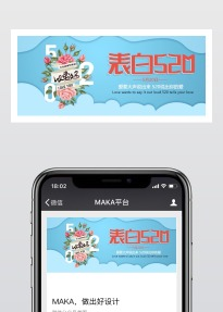手绘风520情人节促销宣传公众号首图