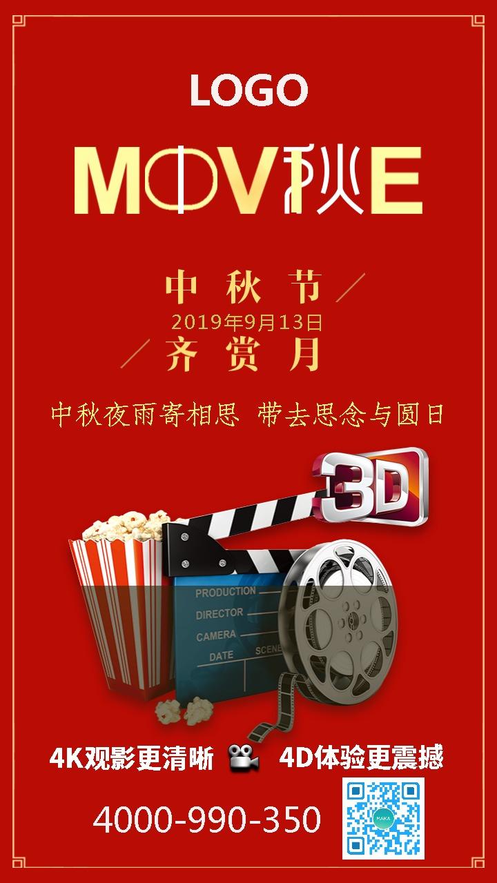中秋节电影刷屏宣传海报
