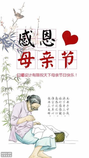 母亲节企业祝福卡贺卡简约中国风爱心鸟竹-曰曦