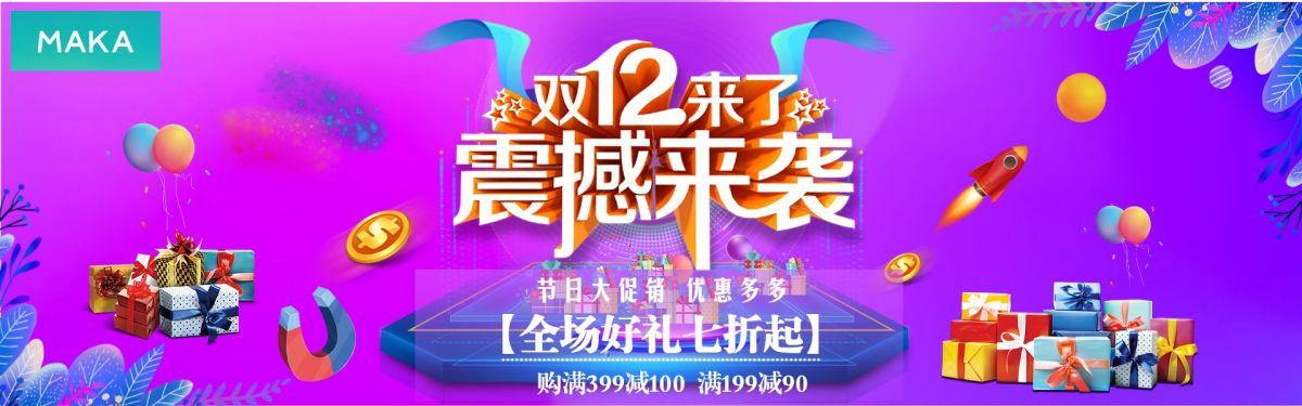 双十二淘宝店铺促销banner