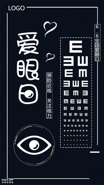 黑色6.6全国爱眼日公益海报