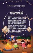 卡通感恩节活动邀请 节日祝福贺卡
