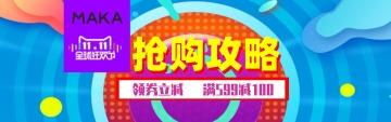 蓝紫色调双十一全球狂欢节用于双十一互联网电商微电商产品促销宣传的banner