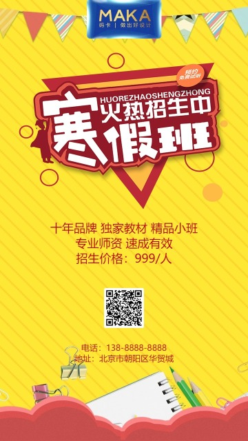 黄色创意寒假班补习班招生培训海报