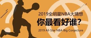 手绘风NBA全明星公众号首图