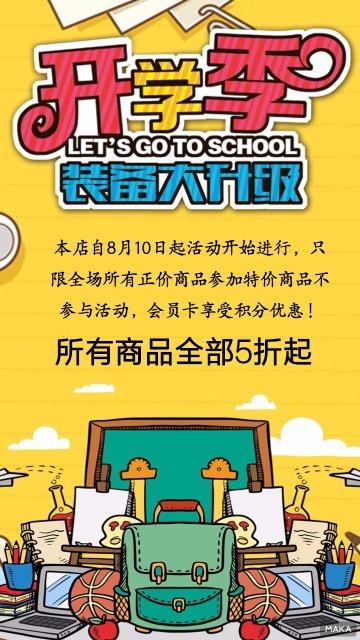 开学特惠促销产品宣传海报
