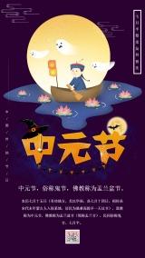 紫色怀旧复古中国传统节日之中元节知识普及宣传海报