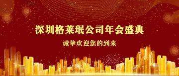 公众号封面头图 年会 中国风 综合电商