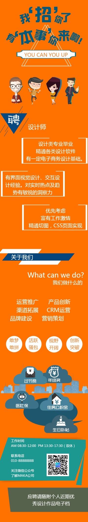 扁平简约橙色互联网企业校园招聘介绍推广单页