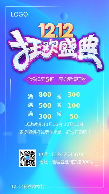双十二时尚炫酷商业零售促销活动海报